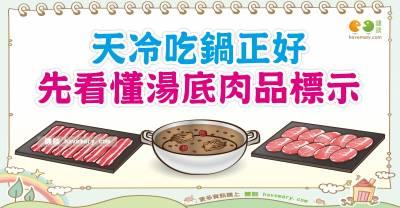 認識火鍋標示 全民愛健康 標示篇6