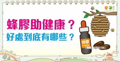 蜂膠的用途|全民愛健康 蜂產品篇2