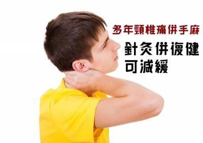 多年頸椎痛併手麻 針灸併復健可減緩