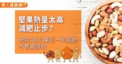堅果熱量太高,減肥止步?研究:杏仁果近一半脂肪不會被吸收