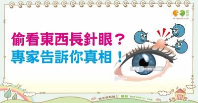 為什麼會長針眼?|認識疾病 針眼篇1