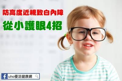 防高度近視致白內障 從小護眼4招