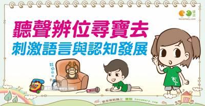 聽覺小遊戲|Baby's talk 活動篇8
