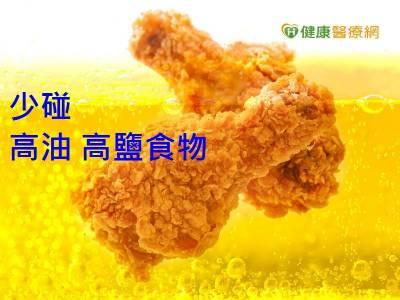 少碰高油高鹽食物 遠離風濕免疫疾病