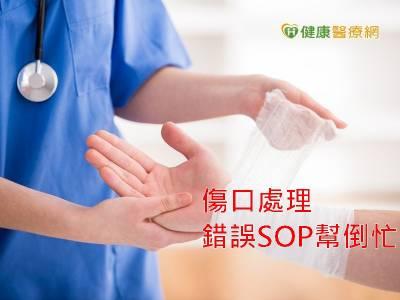 傷口處理不可輕忽 錯誤SOP幫倒忙