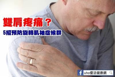 雙肩疼痛?5招預防旋轉肌袖症候群