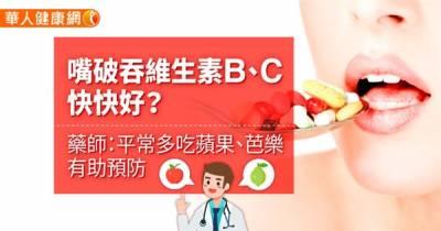 嘴破吞維生素B C快快好?藥師:平常多吃這些食物,有助預防...