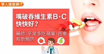 嘴破吞維生素B C快快好?藥師:平常多吃蘋果 芭樂有助預防
