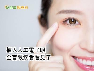 全盲眼疾者看見了 人工電子眼帶來光明