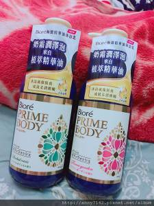 [美體]Bioré Prime Body 極緻精華油沐浴乳,在家被清新的芬多精圍繞著~Bioré
