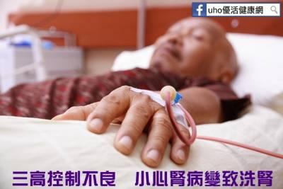 三高控制不良 小心腎病變致洗腎