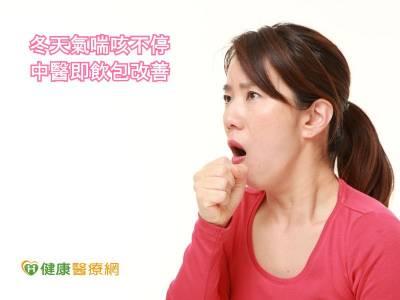 冬天氣喘咳不停 中醫即飲包改善