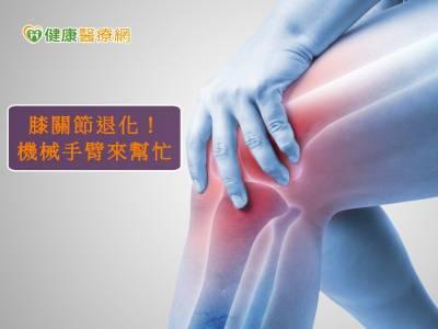 關節退化走路痛 機器手臂協助膝關節置換