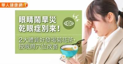 眼睛鬧旱災,乾眼症別來!2大體質好發喝菊花茶 按眼周穴位改善