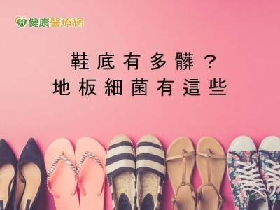 鞋底有多髒? 地板細菌有這些