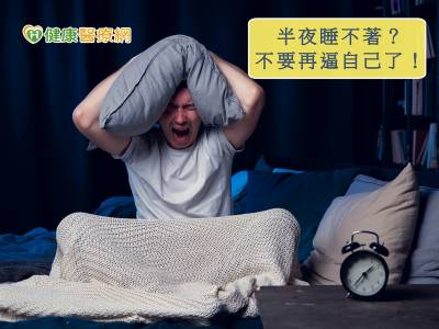 睡得好累! 累積「睡眠慾望」才能睡得好