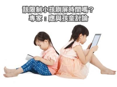限制小孩刷屏時間? 專家:應與孩童討論