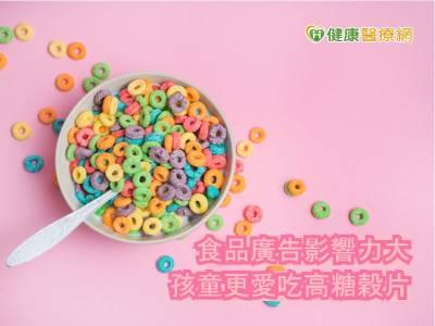食品廣告影響力大 孩童更愛吃高糖穀片
