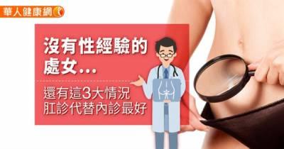 沒有性經驗的處女…還有這3大情況,肛診代替內診最好