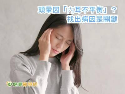 頭暈因「內耳不平衡」? 找出病因是關鍵