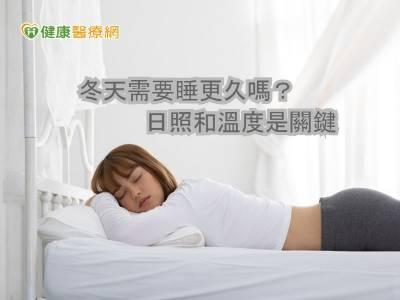 冬天需要睡更久嗎? 日照和溫度是關鍵