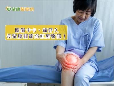 走路卡卡 痛好久! 膝關節亮起紅燈警訊