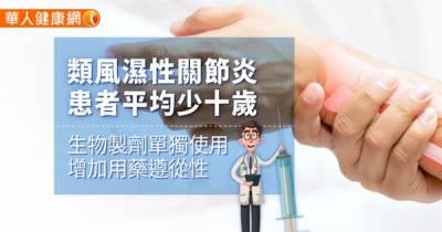類風濕性關節炎患者平均少十歲 生物製劑單獨使用增加用藥遵從性