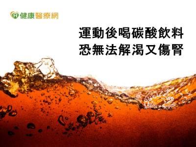 運動後喝碳酸飲料 恐無法解渴又傷腎