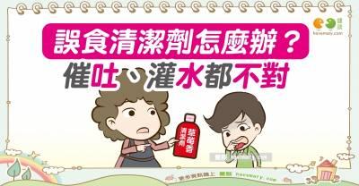 兒童誤食清潔劑怎麼辦?