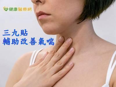 中醫外治法三九貼 改善過敏性疾病