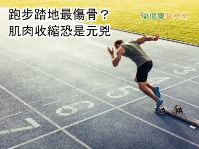 跑步踏地最傷骨? 肌肉收縮恐是元兇