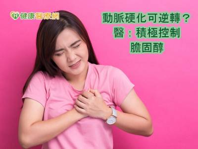 動脈硬化可逆轉? 醫:積極控制膽固醇