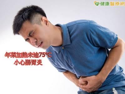 年夜菜復熱逾75 deg;C 防腸胃炎掛病號