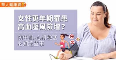 女性更年期罹患高血壓風險增?防中風 心肌梗塞,必知這些事