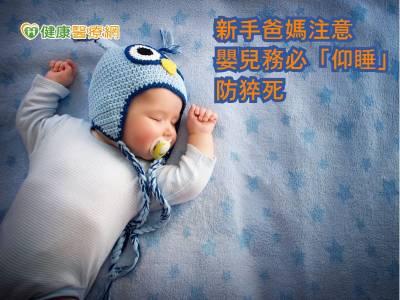 新手爸媽注意 嬰兒務必「仰睡」防猝死