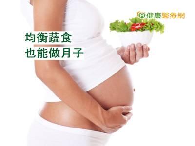不想月子餐太油膩 均衡蔬食補元氣