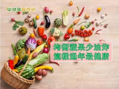 想到年菜流口水 少煎炸均衡蔬果最健康