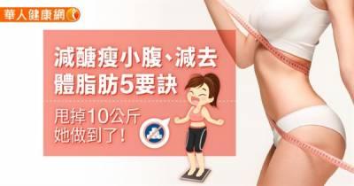 減醣瘦小腹 減去體脂肪5要訣,甩掉10公斤她做到了!
