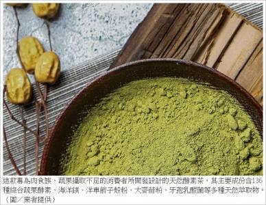 肉食族腸保健康新選擇 天然酵素茶成團購新寵