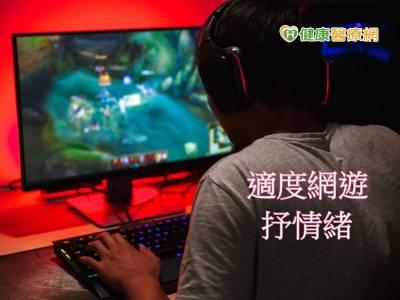 網路遊戲紓壓 排擠正常生活須留心