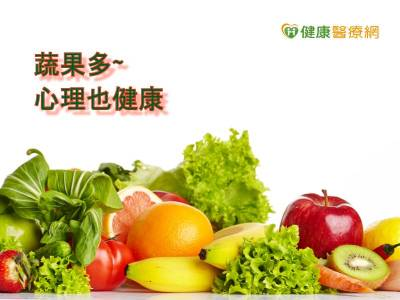 每天多吃蔬果 研究:心理較健康