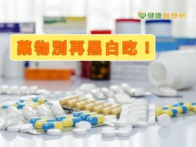 吃藥當吃補 小心副作用累積