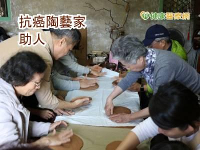 陶藝家推己及人 病友會助抗癌