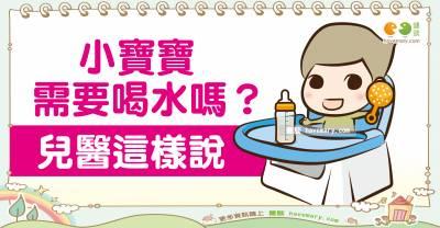 嬰兒需要喝水嗎?