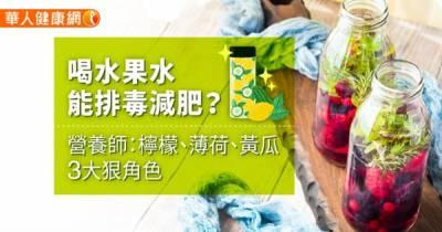 喝水果水能排毒減肥?營養師:檸檬 薄荷 黃瓜3大狠角色