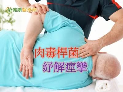 中風手痙攣疼痛難動 注射肉毒桿菌成助力