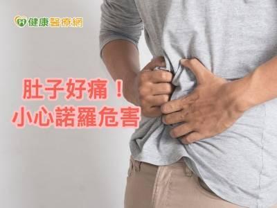 諾羅病毒感染力強 勤洗手 多消毒防腹瀉