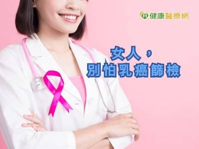 別再怕乳癌篩檢! 破除致癌迷思守護健康