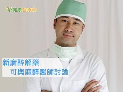 手術前後麻醉有學問 麻醫這樣說