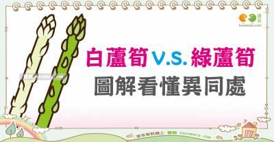 白蘆筍與綠蘆筍有何不同?